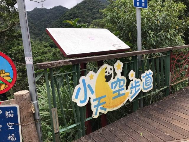 小天空步道(朱孝貞)