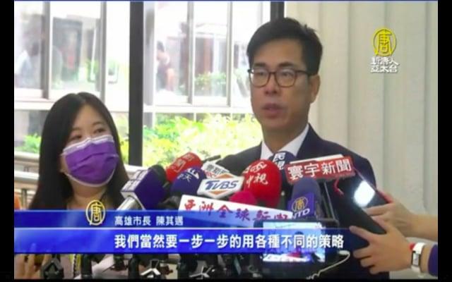 高雄市長陳其邁23日在市議會被詢,回應高雄市舉債問題時表示,會按部就班解決。(翻攝自新唐人電視台)