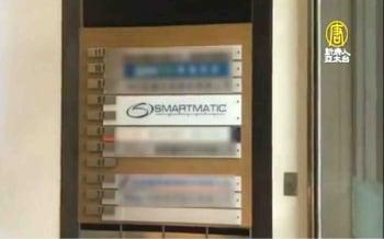 美國大選爭議核心 Smartmatic在臺有研發中心