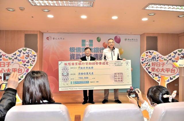 板信商業銀行資助若勢傳遞愛捐75萬元