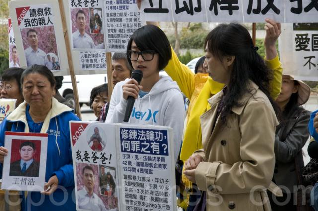 于溟的夫人馬麗(右)和女兒于小真(中)在中國駐舊金山總領事館前,呼籲立即釋放于溟。(攝影/曹景哲)