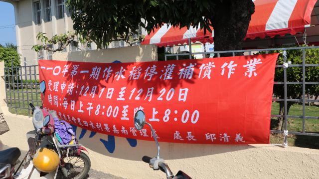 在嘉義縣鹿草工作站外牆掛著一一0年第一期作水稻停灌,補償作業受理申請:12月10日至12月20日,不少農民到工作站申請。