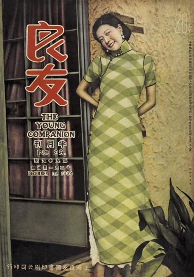 《良友》畫報,封面為民國期間的影視明星阮玲玉。(ELITE LIFESTYLE)