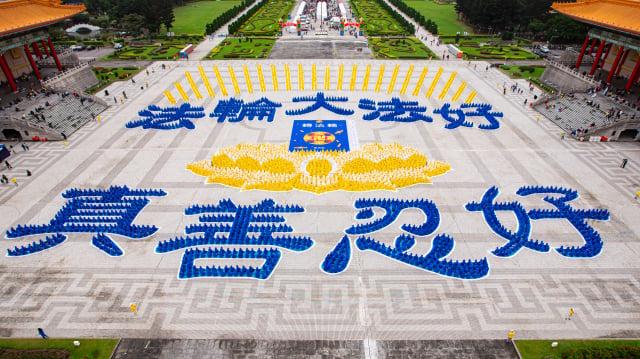 約5,400名來自臺灣各地的部分法輪功學員,齊聚在中正紀念堂的自由廣場,排出九字真言「法輪大法好、真善忍好」圖像。(攝影/記者陳柏州)