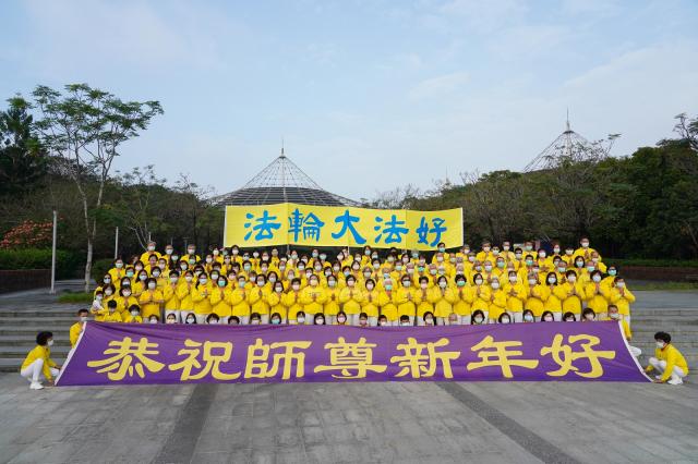 屏東法輪功學員在六堆客家文化園區向法輪功創始人李洪志大師拜年。