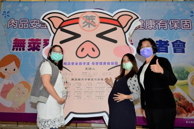 無萊豬月子餐宣示記者會。
