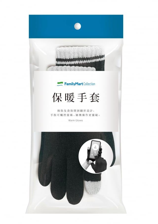 保暖手套。(全家提供)