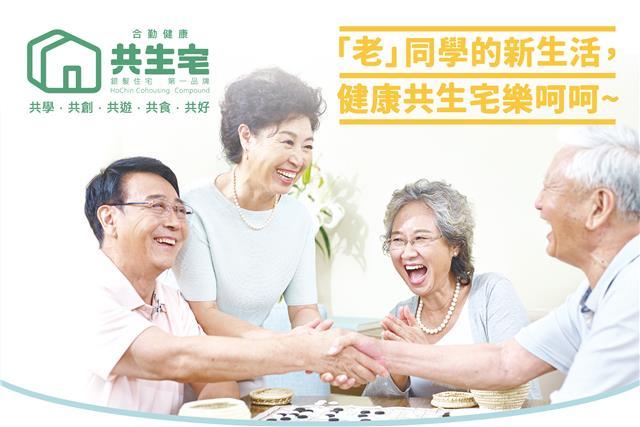 老後的健康照護 「共學、共創、共遊、共好、共食」共生宅生活樂呵呵。(大紀元製圖)