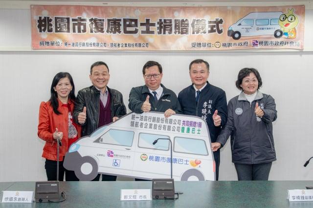 統一油品及領航者企業共同捐贈復康巴土1輛,由桃園市長鄭文燦代表受贈。
