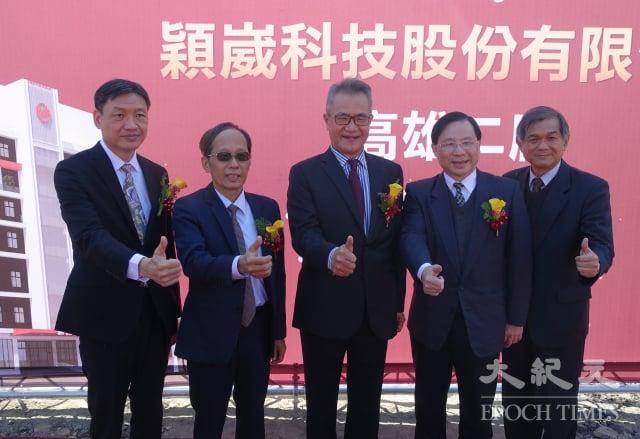 穎崴科技董事長王嘉煌(中)表示,高雄二廠成立,把產能及技術在台灣生根。(記者方金媛/攝影)