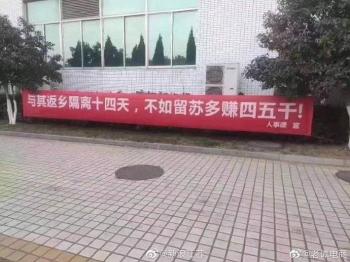 中國各地現奇葩標語 籲民眾勿返鄉過年