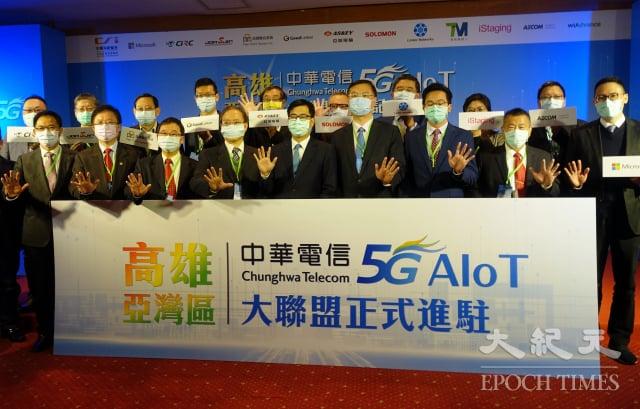 中華電信在高市府四維行政中心召開記者會宣布,與國際大廠及國內5GAIoT垂直應用領域廠商正式進駐高雄亞灣區。(記者方金媛/攝影)