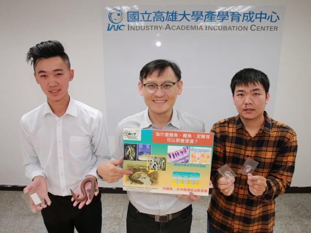 高雄大學化材系教授鍾宜璋(中)帶領團隊開發新一代乾式無痕膠帶「蝸牛膠」、超滑抗沾黏表面「鱔魚皮」。(高雄大學提供)