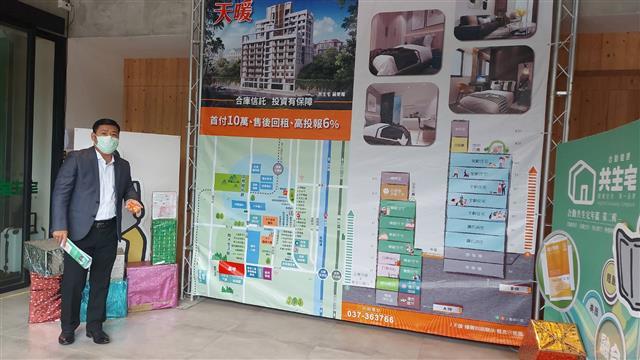合勤共生宅-苗栗天暖專案經理王鈺佑說明:50間套房式保證回租,低投資高投報6%,預計明年5、6月完工。(藍星提供)
