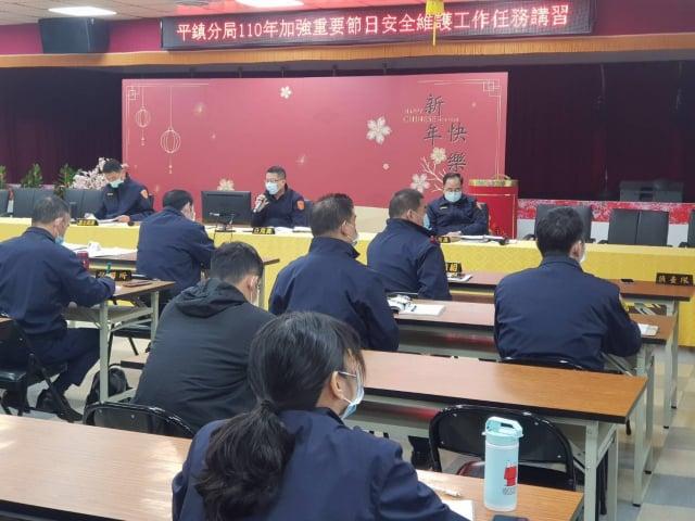 平鎮警召開加強重要節日安全維護工作協調會。