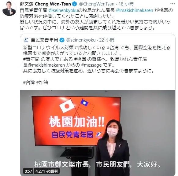 自民黨青年局長牧島Karen也特地拍影片上傳推特。(桃園市府秘書處提供)