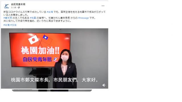 自民黨青年局長牧島Karen也特地拍影片上傳臉書。