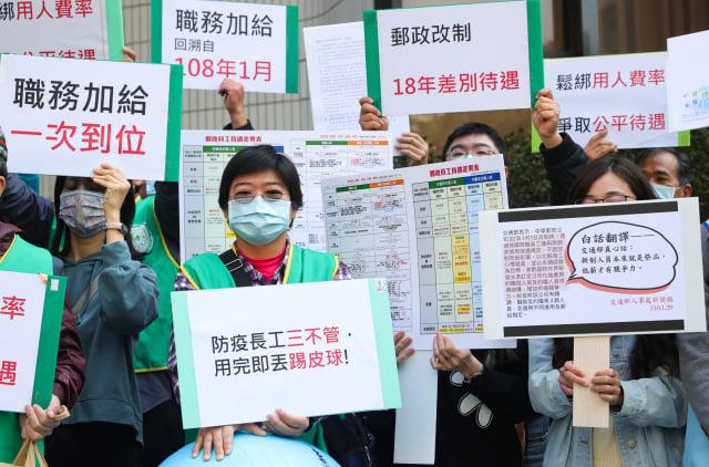 臺灣郵政產業工會1日舉行「鬆綁用人費率,爭取公平待遇」陳情記者會,成員舉看板表達職務加給一次到位、全額發放等訴求。(中央社)
