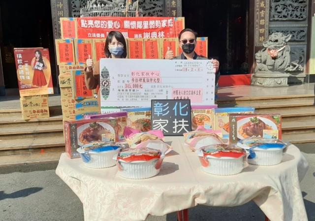 立法委員謝衣鳳捐贈300套年菜給彰化家扶。(彰化家扶中心提供)