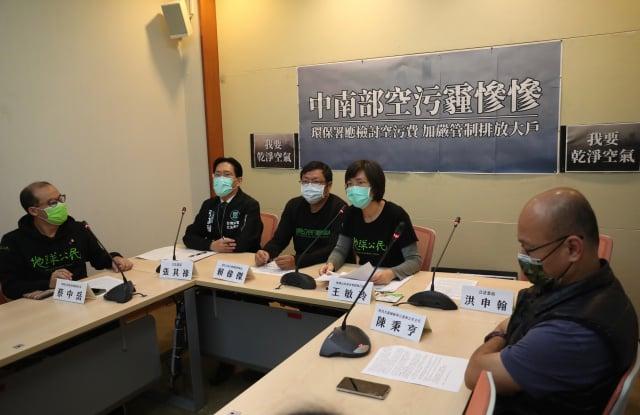 立委與環團4日要求從嚴檢視空汙防制方案,並全面檢討固汙與移汙空汙費。(中央社)