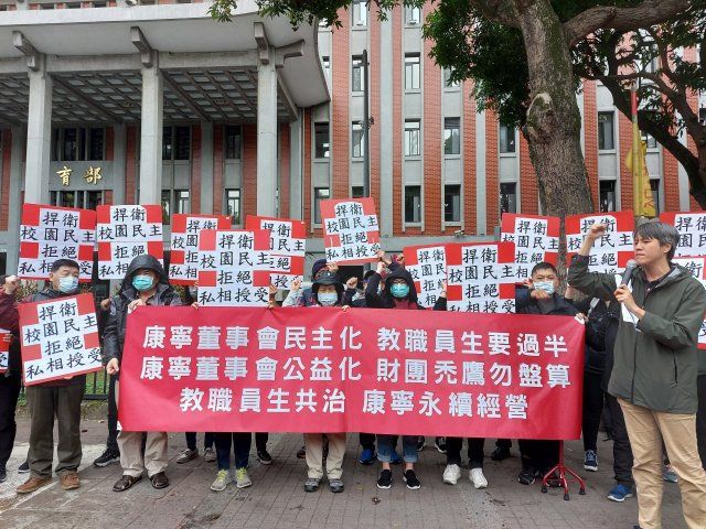 台灣高等教育產業工會和高教工會康寧分部成員到教育部前陳情,希望康寧董事會能民主化、公益化,拒絕財團入主。(中央社)