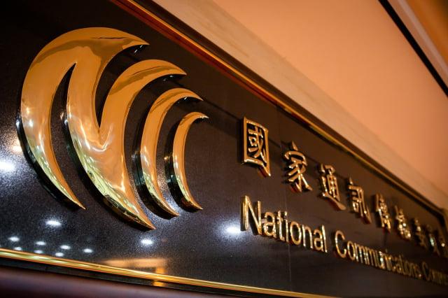 國家通訊傳播委員會(NCC)示意照。(記者陳柏州/攝影)