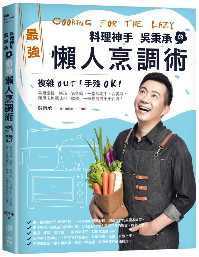 型男主廚教上菜!(日日幸福提供)