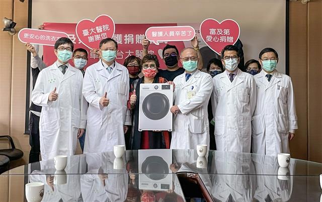 家電送愛心 社會更溫暖 富及第家電提供台大醫護更安心的洗衣方式。(美第提供)