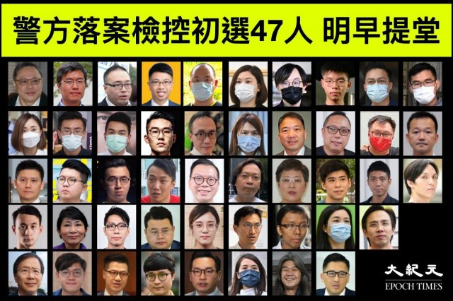 香港警察國安處1月初大舉搜查和逮捕曾參與民主派「35+初選」的人士,港府2月28日指控其中47人涉嫌「顛覆國家政權」。(大紀元製圖)