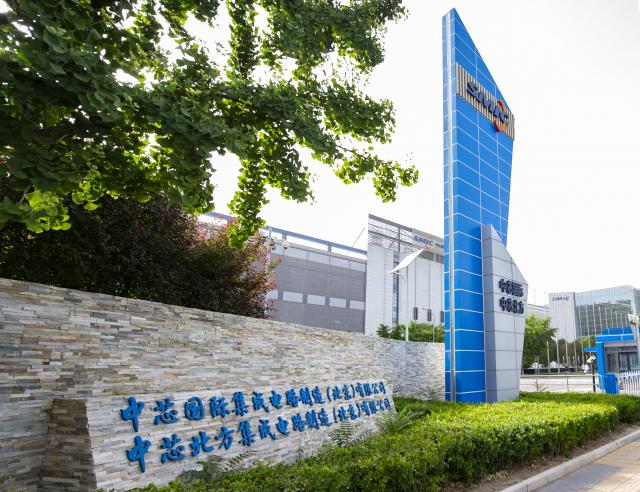 中芯國際3日宣布,耗資12億美元向艾司摩爾(ASML) 採購晶片生產設備。(中央社)