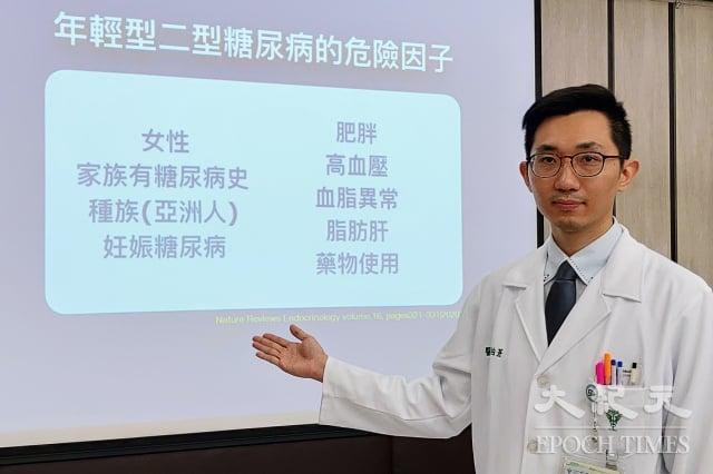 奇美醫學中心醫師陳柏蒼介紹年輕型二型糖尿病的危險因子。(記者賴友容/攝影)