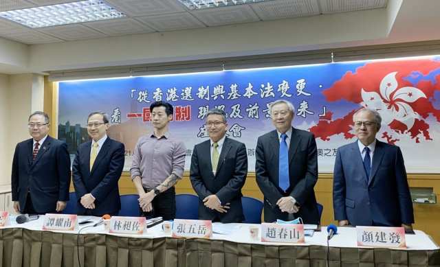 中華港澳之友協會15日上午舉辦「從香港選制與基本法變更,看一國兩制現況及前景未來」座談會。(中央社)