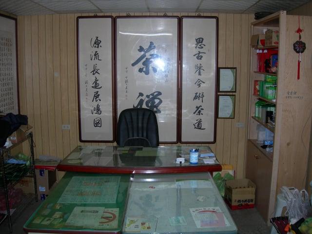 茶農張清標研究茶經的書房。(茶農張清標提供)