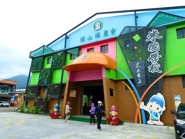 臺東關山米國學校是懷舊兼學習的休閒農業場域。