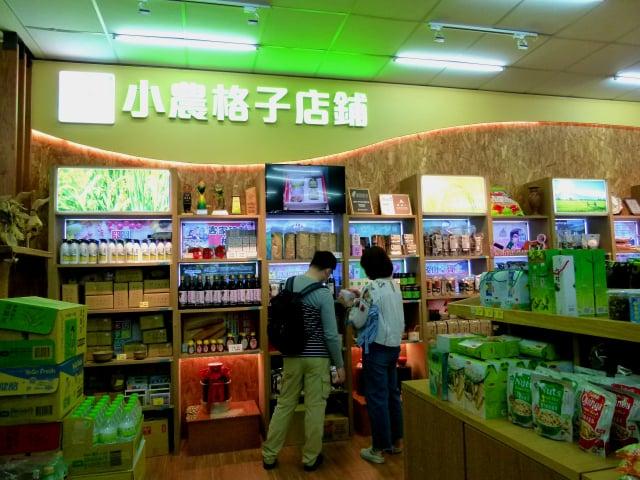 小農格子店鋪,一個格子是一個農民的產品。