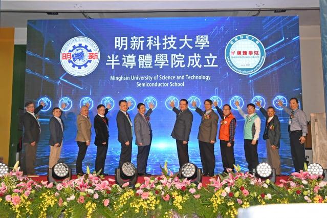 明新科大成立「半導體學院」,23日舉行揭牌儀式。(記者賴月貴/攝影)