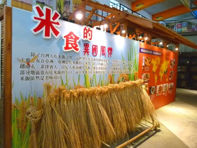 米國學校研究所展示稻米的世界。