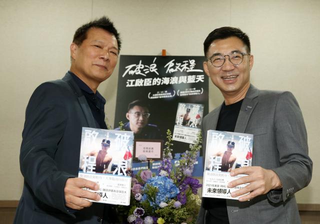 國民黨主席江啟臣(右)29日舉辦新書「破浪啟程」發表會。左為新書發表會與談人、作家蔡詩萍。(中央社)