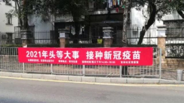 打疫苗運動在中國進展艱難,各地政府絞盡腦汁搞宣傳。(網路圖片)
