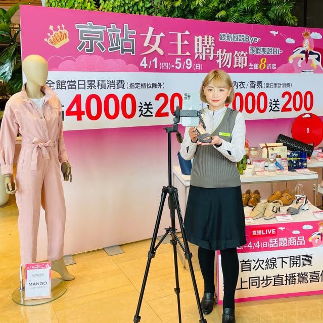 京站女王節4月1日登場,今年推出直播導購。(京站時尚廣場提供)