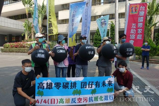 公民團體在高雄市政府四維行政中心前發表「高雄反空汙抗暖化遊行」訴求。(記者方金媛/攝影)