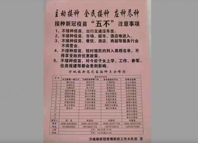 日前,海南萬城鎮貼出一紙通知,稱不接種的人將被列入黑名單,令輿論譁然。(網路圖片)