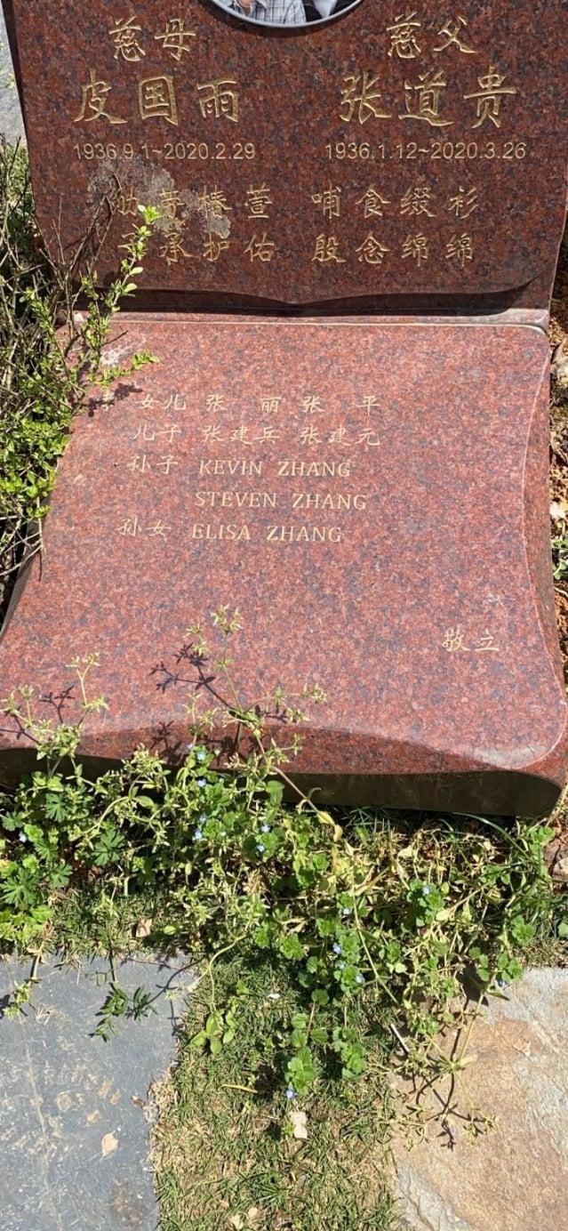 有墓碑顯示夫妻兩人死於疫情,子孫7人為老人立碑。(知情人提供)