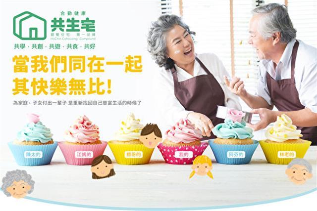 合勤共生宅滿足銀髮熟齡族「康、養、旅、居」的樂齡生活需求。(大紀元製圖)