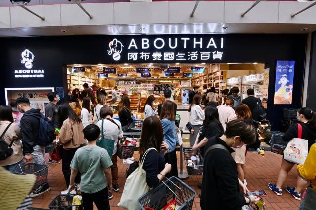 許多網民都認為香港海關有打壓阿布泰之嫌,因此以爆買抗議打壓。圖為荃灣店。(記者宋碧龍/攝影)