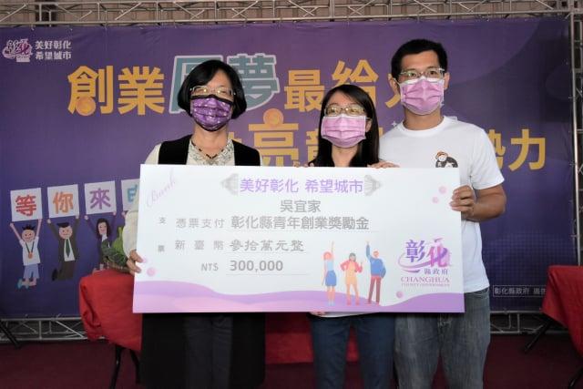 返鄉青年FUN羊人生獲頒補助金30萬元。