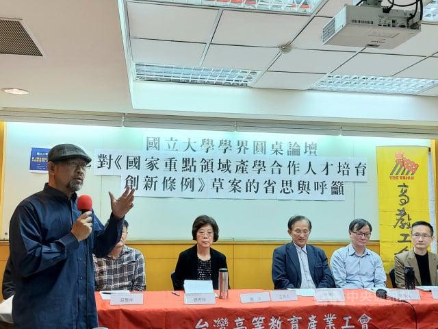 台灣高等教育產業工會舉行圓桌論壇,邀請國立大學的學者對產學創新條例提出省思與呼籲。(中央社)
