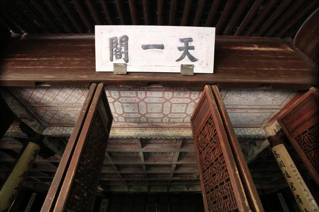 天一閣匾額。( Zhangzhugang/Wikimedia Commons)