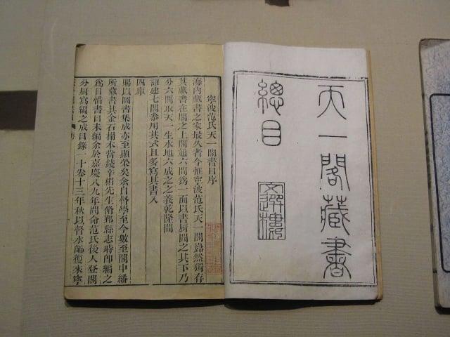 清代範懋柱輯《天一閣藏書總目》(貓貓的日記本/Wikimedia Commons提供)