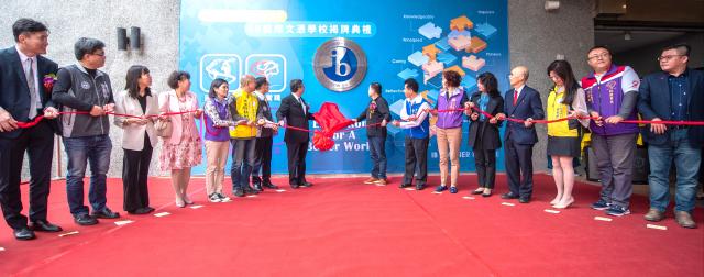 桃園市長鄭文燦與來賓共同進行揭牌儀式。(桃園市府新聞處提供)